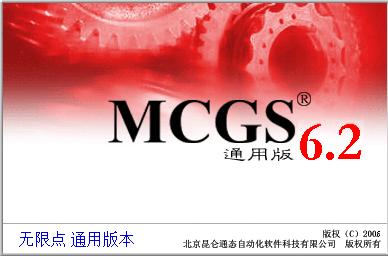 MCGS通用版